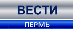 Вести-пермь